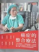 【書寶二手書T8/醫療_ZIV】癌症的整合療法-許達夫醫師從罹癌到痊癒的雞尾酒療法_許達夫