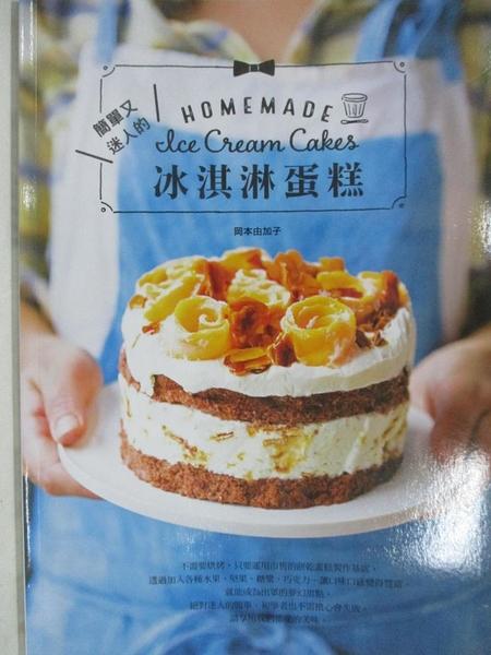 【書寶二手書T1/餐飲_J7E】簡單又迷人的冰淇淋蛋糕:HOMEMADE Ice Cream Cakes_岡本由加子,  蔡麗蓉