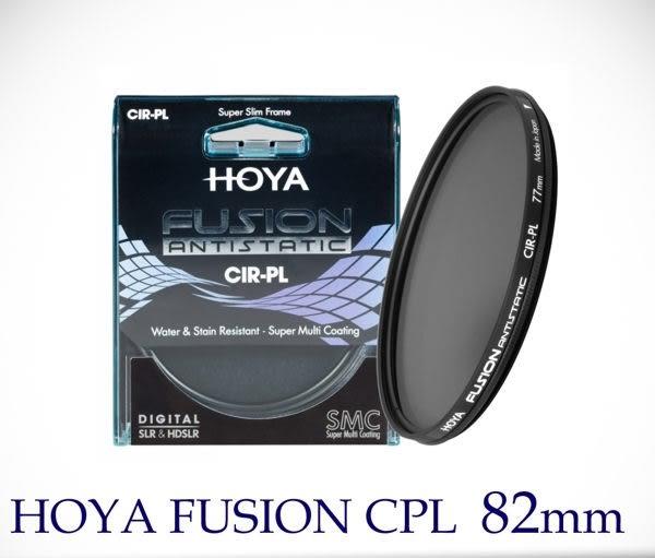 HOYA Fusion ANTISTATIC CPL 偏光鏡  防靜電 防油墨 防潑水 82MM 18層鍍膜 光學鏡片 日本製