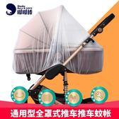 嬰兒手推車蚊帳全罩式通用型bb寶寶傘車加大加密高景觀網紗防蟲WY【滿699元88折】