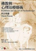 (二手書)佛教與心理治療藝術