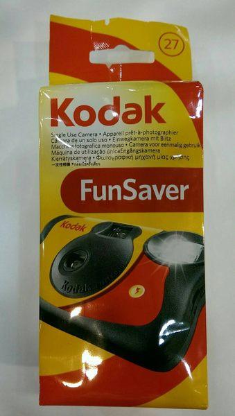 柯達 Kodak 即可拍 有閃光燈 135mm 底片相機 27張  有效期限2019.06【聖影數位】