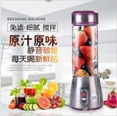 充電榨汁機多功能家用電動水果榨汁杯充電式迷你型果汁機  道禾生活館