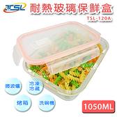 TSL-120A 耐熱玻璃保鮮盒-1050ML 單件式長方型