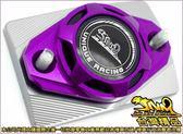 A4711058400-3 台灣機車精品 油壓缸蓋 勁戰-BWS-RS-CUXI 紫色單入(現貨+預購) 油缸蓋