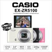 CASIO EX-ZR5100 自拍神器 美顏機 翻轉 類單 廣角 公司貨 1111特惠★24期0利率+送32G全配★ 薪創