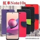 【愛瘋潮】紅米Note10s 經典書本雙色磁釦側翻可站立皮套 手機殼 保護套 可插卡 可站立