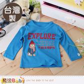 嬰幼兒上衣 台灣製嬰幼兒秋冬長袖T恤 魔法Baby