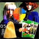 坦洛尼爾染髮彩色漂粉-20g(05金色) [26278]