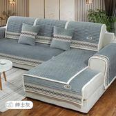 冬季毛絨沙發坐墊 沙發套全蓋沙發罩四季通用型坐墊家用 BF11321『男神港灣』