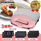 Vitantonio VWH-31-P  粉紅色鬆餅機  可製作鬆餅和熱三明治