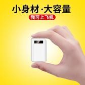行動電源 充電寶迷你快充大容量毫安行動電源手機通用超薄閃充