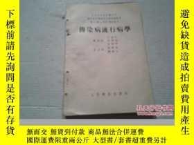 二手書博民逛書店《傳染病流行病學》25開罕見1953年1版 YXY243916