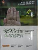 【書寶二手書T8/親子_H6V】優秀孩子的家庭教育_石田勝紀
