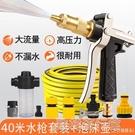 洗車神器高壓水槍工具套裝家用澆花水搶防凍...