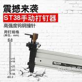 (一件免運)手動打釘槍手動打釘搶ST38鋼釘射釘槍半自動水泥木工電工專用工具線槽打釘器