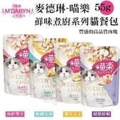 *KING WANG*【12包組】麥德琳M'DARYN 喵樂《鮮味煮廚系列》55g 貓餐包/貓罐