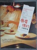 【書寶二手書T3/餐飲_YCM】廚房裡的人類學家_莊祖宜