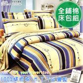 鋪棉床包 100%精梳棉 全鋪棉床包兩用被四件組 雙人特大6x7尺 king size Best寢飾 9708