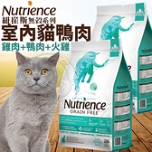 【培菓寵物48H出貨】Nutrience紐崔斯》無穀養生室內貓-雞肉+鴨肉+火雞-1.13kg(蝦)
