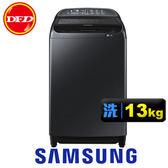 SAMSUNG 三星 WA13J5750SV 洗衣機 WA13J 雙效手洗系列 公司貨 WA13J5750SV/TW ※運費需另加購(不含安裝)