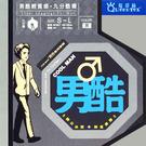 【衣襪酷】男酷輕質感 九分褲襪 台灣製 琨蒂絲