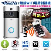 監視器 門鈴 電鈴 無線門口機 WIFI手機遠端監看 720P 高清夜視 免施工好安裝 住家