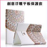 贈送高清膜 蘋果 iPad mini mini2 保護套 景為 iPadmini2殼迷妳3超薄1休眠皮套 E起購