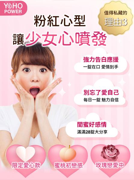 【氣色滿分】維生素C+鐵 口含錠 綜合維生素 水蜜桃玫瑰口味(28顆/包) 悠活原力 防護