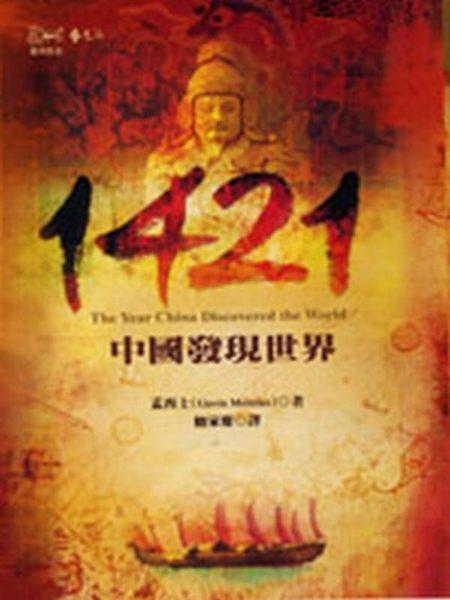 (二手書)1421:中國發現世界