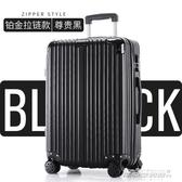 旅行箱旅行箱行李箱鋁框拉桿箱萬向輪20女男學生密碼皮箱子YYP 傑克型男館