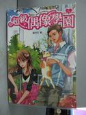 【書寶二手書T2/一般小說_YCF】超級偶像學園5_貓可可