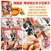 南風堂 博多明太辛子豆果子(包)