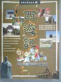 【書寶二手書T3/旅遊_XEQ】西遊記-跟著唐僧師徒遊中國西北_全學芳