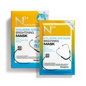 霓淨思 N3+ HA玻尿酸透白保濕面膜 8片【寶雅】NEOGENCE