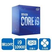 【綠蔭-免運】INTEL 盒裝Core i9-10900