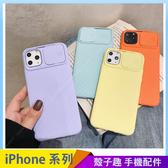 糖果色鏡頭防護 iPhone XS XSMax XR i7 i8 plus 手機殼 滑蓋推拉式 全包防摔素殼 保護殼保護套 矽膠殼