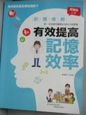 【書寶二手書T6/進修考試_XBL】記憶保鮮:有效提高記憶效率_2.1/2好朋友