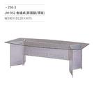 JM-952 會議桌(屏風腳/清玻) 256-3 W240×D120×H75