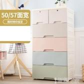 儲物櫃抽屜式多層加厚收納柜塑料寶寶衣柜整理箱儲存省空間五斗儲物柜子 LX新年禮物