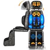 按摩椅家用全身小型豪華多功能全自動頸椎肩腰老人沙發椅電動沙發 小艾時尚NMS