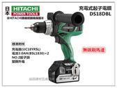 【台北益昌】HITACHI 日立 DS18DBL 充電式起子電鑽 《雙電池3.0AH×2》非 bosch makita