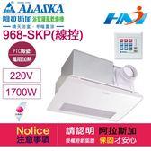 《阿拉斯加》浴室暖風乾燥機 968SKP(PTC陶瓷電組加熱-線控型) 異味阻斷型暖風機 220V / 1700W