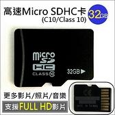 高速 Micro SDHC 32G記憶卡 U3/C10~TF卡 正規 非擴容