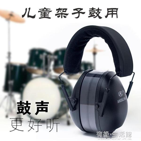 兒童款打架子鼓耳罩防噪音學習降噪隔音超強學生耳機坐飛機減壓 有緣生活館