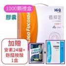[加贈原味安素24罐+HIQ麩醯胺酸1盒]褐抑定 1000粒 加強配方膠囊型禮盒 小分子褐藻糖膠