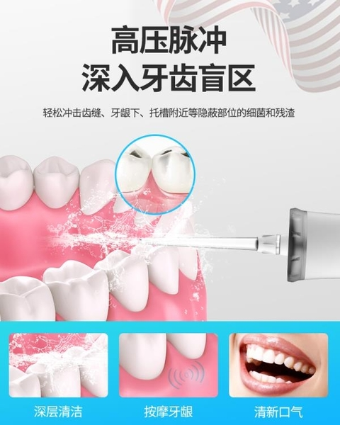 沖牙機洗牙器電動潔牙器去結石超聲波家用牙齒沖洗器沖牙器正畸洗牙儀【雙十二快速出貨八折】