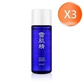 KOSE 高絲-雪肌精 淨透潔顏油 33mlX3