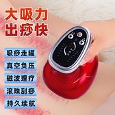 家用充電刮負壓引力排酸疏通穴位吸痧走罐按摩刮痧儀 雙十一爆款