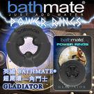 英國 BATHMATE  Power Rings 超屌環 GLADIATOR 角鬥士~新包裝內圈三凸點設計,柔軟度提升30%!